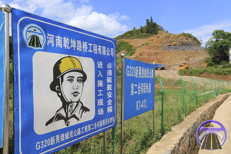G320新晃县绕城线建设项目