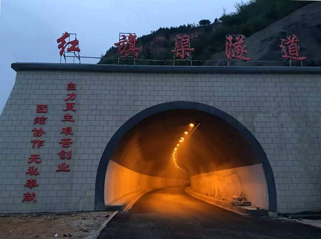 林州境红旗渠青年洞至合涧段公路工程