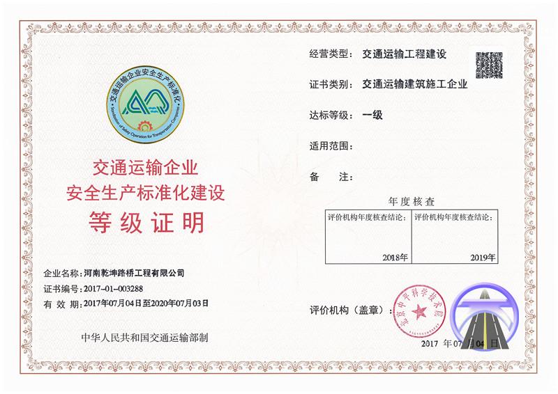 一级交通运输建筑施工企业安全生产标准化建设等级证书