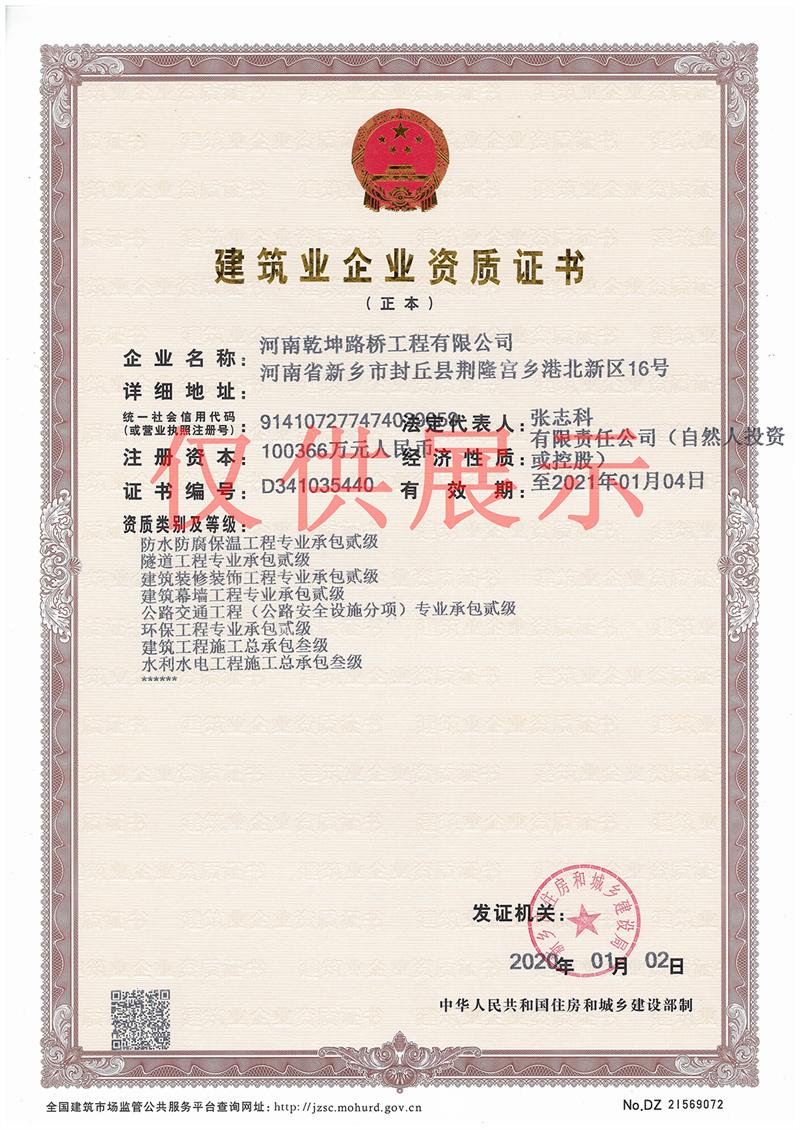 二、三级资质证书