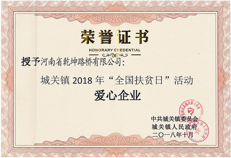"""城关镇2018年""""全国扶贫日""""活动爱心企业"""
